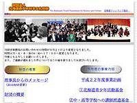 財団法人 北海道青少年科学文化財団のサイトイメージ
