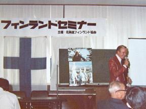 第1回フィンランドセミナー開催