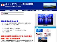在フィンランド日本大使館のサイトイメージ