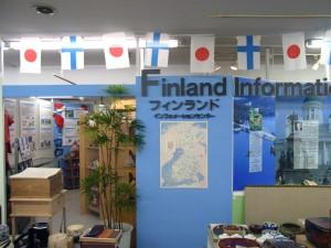 フィンランド・インフォメーション・センター 写真-1