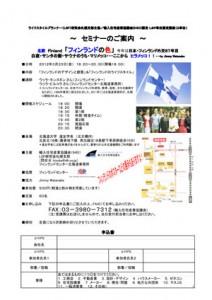 セミナー案内書、申込書(PDF)