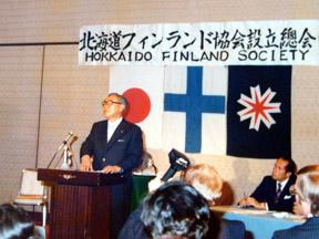 北海道フィンランド協会発足