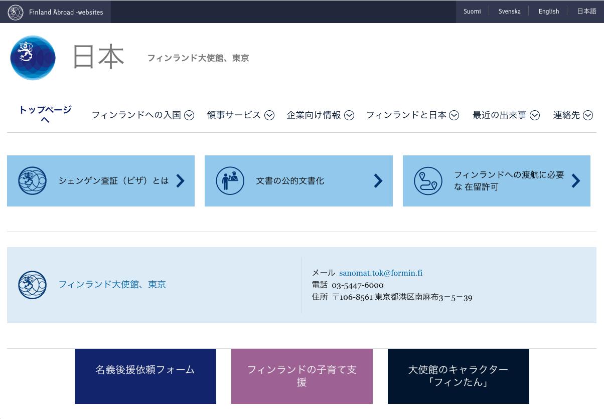 フィンランド大使館、東京のサイトイメージ
