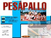 Pesapalloのサイトイメージ