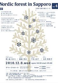 札幌・北欧の森シリーズ Vol.4