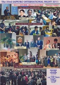 サッポロ・インターナショナル・ナイト 2011