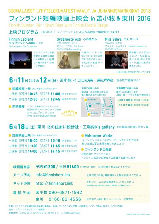flyer201606_back