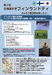 「第2回北海道大学フィンランドディ」ポスター