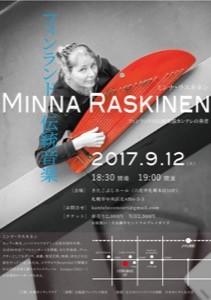 ミンナ・ラスキネンさんコンサート詳細