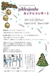ちょっと早いクリスマスpikkujouluカンテレコンサート