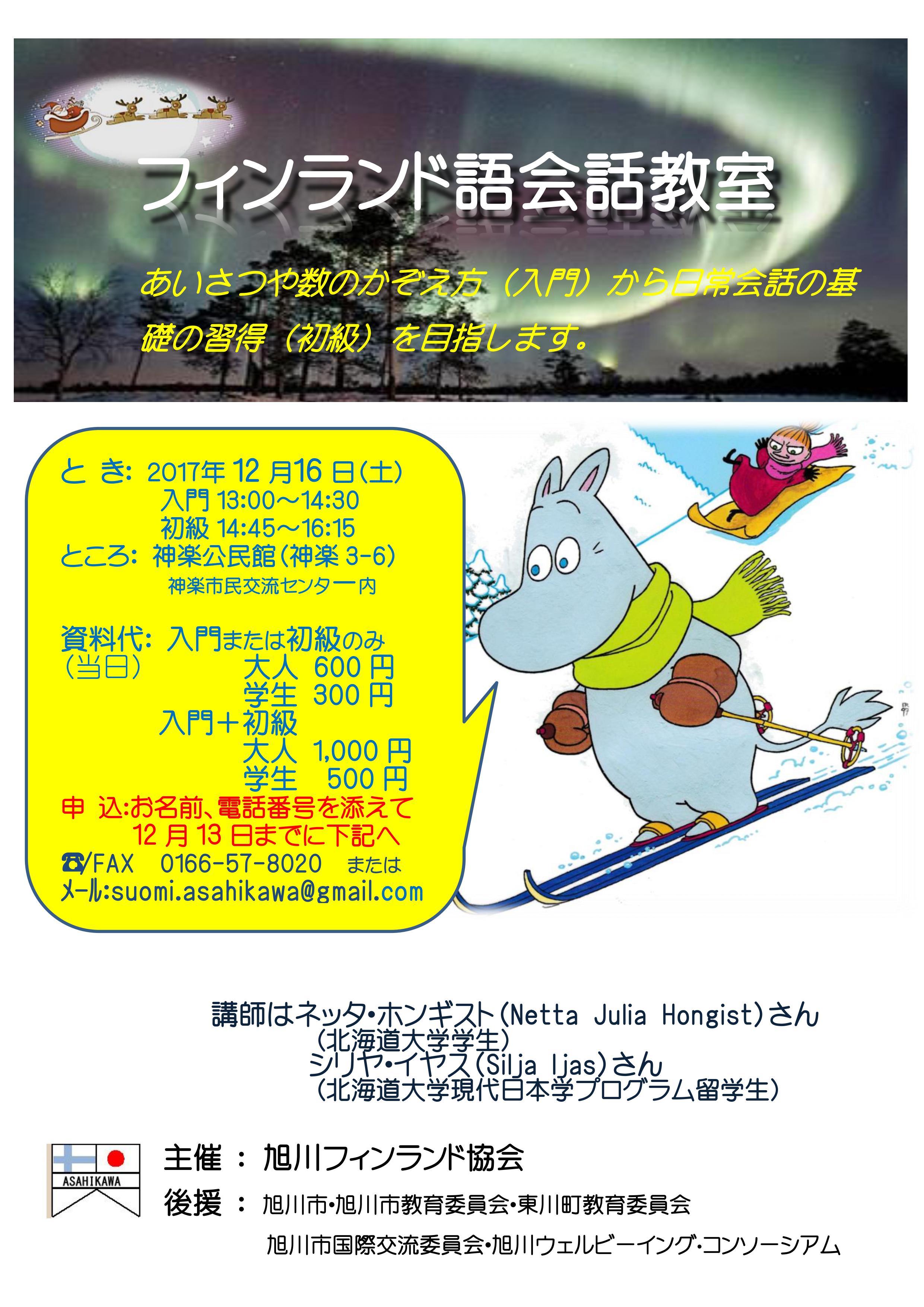 旭川フィン語教室 | 北海道フィ...