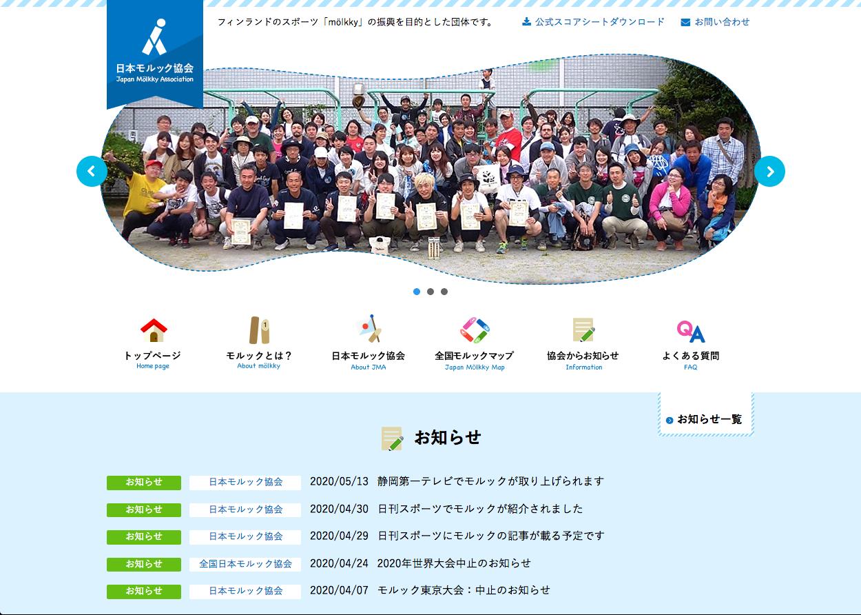 日本モルック協会